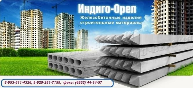 очаковский завод изделий: